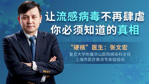 张文宏:让流感病毒不再肆虐,你必须知道的真相